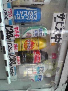 変な自動販売機